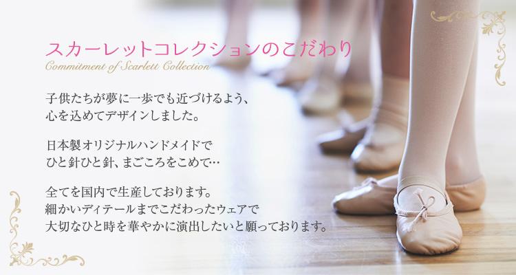 913cb49a72fcb  スカーレット_公式HP 日本製バレエレオタード・バレエ用品メーカー/株式会社ピィー・カブ
