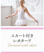 124673bdde6bc 日本製バレエ用品メーカー スカーレットコレクション. スカーレット/バレエ/スカート付レオタード ...
